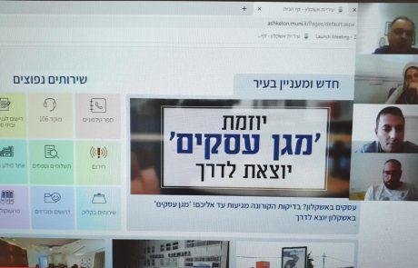 מקושרים' – שומרים על קשר דיגיטלי עם מחלקות העירייה