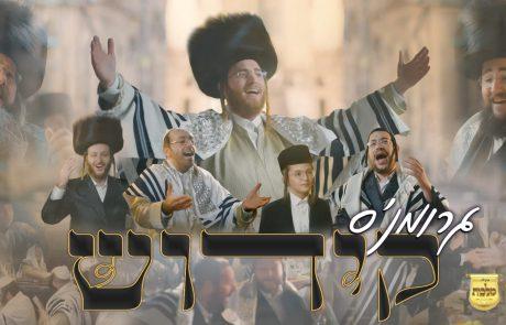 """ה""""קידוש"""": עקיבא גרומן, מקהלת מלכות והחבריא נפגשים שוב!"""