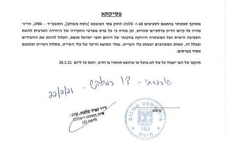 באופן חריג: צו איסור פרסום על חומרי החקירה בנושא זיהום הזפת בחופי ישראל