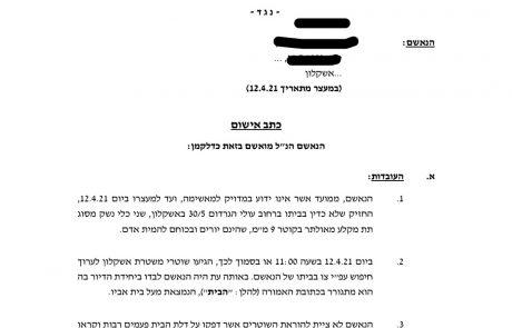 כתב אישום נגד תושב אשקלון בעוון החזקת נשק