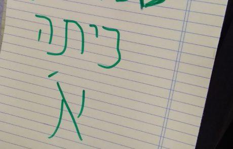 זעקת ההורים: 40 ילדים בכיתה א' למי זה נשמע הגיוני? ומה אומרים במשרד החינוך על העירייה?