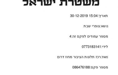 צופרי השבת – המשטרה מודה: אין איסור להפעיל שירי שבת לפני כניסת שבת