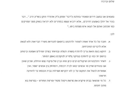 פיקוח נפש: רב בית כנסת של 300 מתפללים באשקלון הורה על סגירת בית הכנסת עד להודעה חדשה בעקבות הקורונה