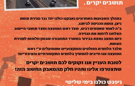 הקץ לפקקים? סוגרים את צומת ניצנים – כל הפרטים על הנסיעה החדשה בכביש אשקלון תל אביב