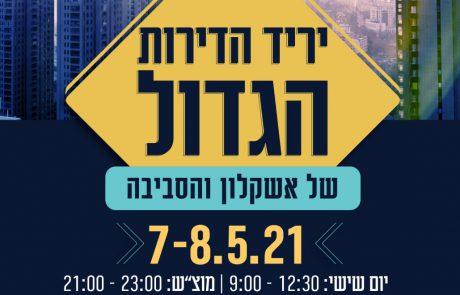 מחר: יריד הדירות הגדול של ישראל מגיע לאשקלון I כל הפרטים