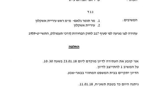 עייש נגד גלאם – סיבוב שני: יפגשו בבית המשפט ביום שלישי בעוד שבועיים