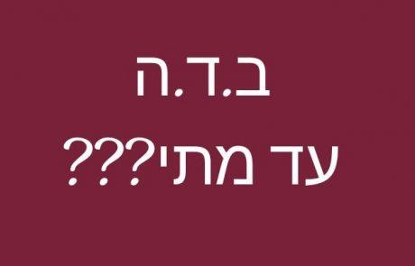 """ב.ד.ה – הגב' דינה סופר ע""""ה"""