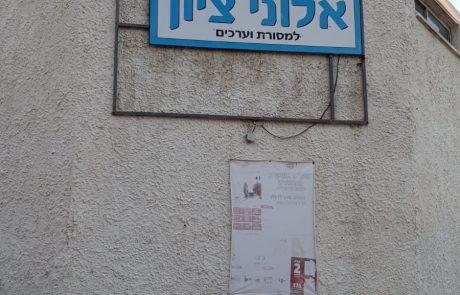 """שווה להגיע – מתנ""""ס אלוני ציון מארח הערב: הרב שלום ארוש שליט""""א"""